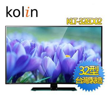 《歌林KOLIN》32吋LED液晶顯示器+視訊盒KLT-32ED02(送基本安裝)