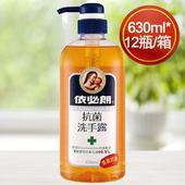 《依必朗》抗菌洗手露(630ml*12瓶/原箱)