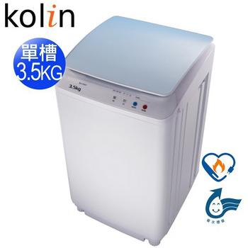 《歌林 Kolin》3.5KG單槽洗衣機BW-35S01(送基本安裝)