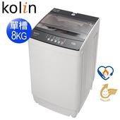 《歌林 Kolin》8KG全自動單槽洗衣機BW-8S01(送基本安裝)