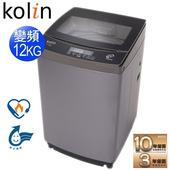《歌林 Kolin》12公斤單槽變頻全自動洗衣機BW-12V01(送基本安裝)