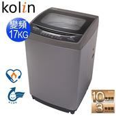《歌林 Kolin》17公斤單槽變頻全自動洗衣機BW-17V03(送基本安裝) $16900