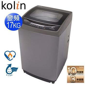《歌林 Kolin》17公斤單槽變頻全自動洗衣機BW-17V03(送基本安裝)