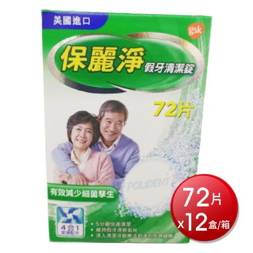 《保麗淨》假牙清潔錠(72片*12盒/原箱)