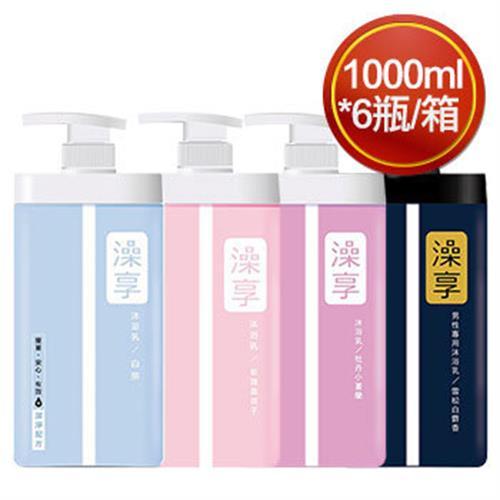 《澡享》沐浴乳 1000ml*6瓶/原箱(玫瑰風信子)