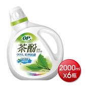 《OP》茶酚天然抗菌濃縮洗衣精-2000ml*6瓶(除臭防霉)