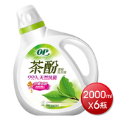 《OP》茶酚天然抗菌濃縮洗衣精-2000ml*6瓶(防蹣低敏)