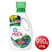 《日本P&G》Ariel超濃縮洗衣精-910g*9瓶(清新消臭)