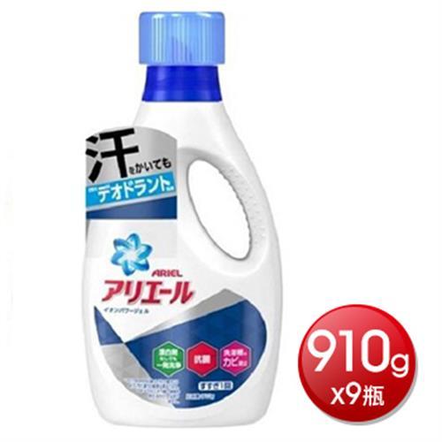 《日本P&G》Ariel超濃縮洗衣精-910g*9瓶(淨白抗菌)