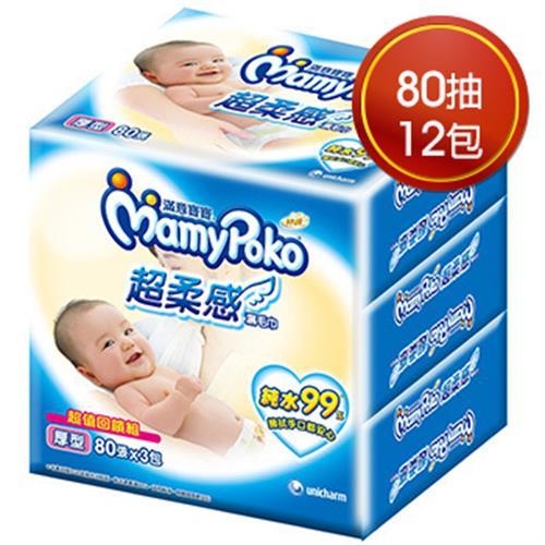 《滿意寶寶》超柔感純水濕巾(厚型 - 80片*12包)
