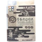 《樂米穀場》花蓮富里營養軟Q糙米(2.5kg/包)