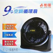 《勳風》9吋空調循環扇(HF-7628)