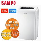 《SAMPO聲寶》3-5坪定頻冷專型移動式空調AH-PC128