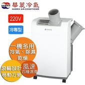 《HAWRIN華菱》4-6坪冷專型移動式冷氣-12000BTU(HPCS-PC3512K/冷氣/除濕/乾燥)