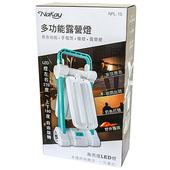 《NAKAY》多功能露營燈(NPL-15)