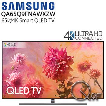 《SAMSUNG》SAMSUNG 三星 QA65Q9FNAWXZW 65吋4K電視 公司貨 免運