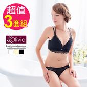 《Olivia》無鋼圈蕾絲彈力交叉美背內衣褲套組-三套組(三色各一-32/70)