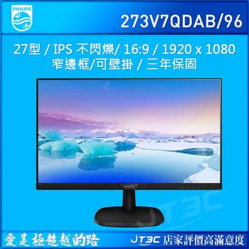 《PHILIPS 飛利浦》273V7QDAB 27型 液晶顯示器(IPS/D-Sub、DVI、HDMI、喇叭/三年保固) 液晶電腦螢幕顯示器(273V7QDAB)