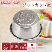 《日本霜鳥QueenRose》日本18-8不銹鋼果凍布丁模(熊貓)