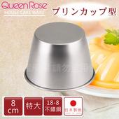 《日本霜鳥QueenRose》日本18-8不銹鋼果凍布丁模(8cm)