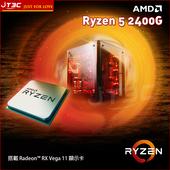 《AMD》【四核】Ryzen 5 2400G R5-2400G 中央處理器 CPU(R5-2400G)