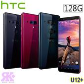 《HTC》U12+ (6G/128G) 6吋全屏四鏡頭旗艦機-贈空壓殼+9H鋼保+手機架+韓版包+奈米噴劑(黑)