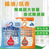 《ToBeYoU》日本強力集水橘油除濕袋(6入)
