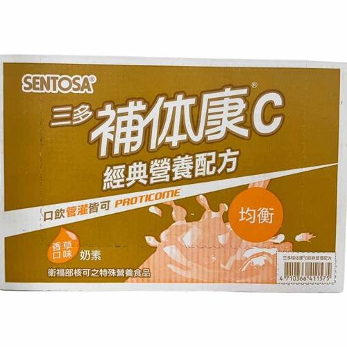 《三多》補体康 C經典營養配方(240ml*24罐/箱)