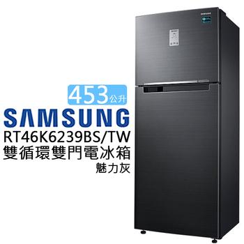SAMSUNG 三星 RT46K6239BS/TW 453L 雙門 電冰箱 魅力灰 公司貨 隨附免費基本拆箱定位安裝
