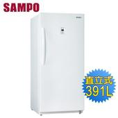 《SAMPO 聲寶》391公升直立式冰櫃SRF-390F(含拆箱定位)