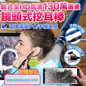 《進階版》高清130萬畫素鏡頭挖耳棒i98(安卓手機/PC兩用)(黑色)