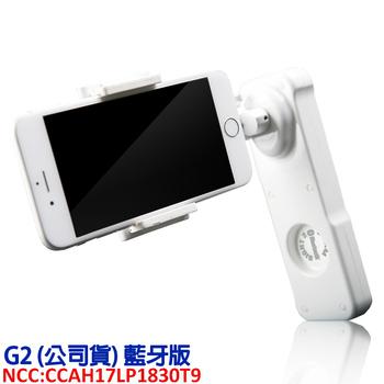 《U-ta》二軸專業360度防震手持穩定器G2-藍牙版 (贈原廠收納袋)(白色)