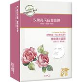 《美麗紀事》面膜 玫瑰#亮采白金(8片/盒)