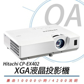 《HITACHI》CP-EX402 XGA液晶投影機(4200流明)