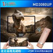 《人因》MD3080UP 電視好棒2.4G/5G雙模無線影音分享棒(MD3080UP)
