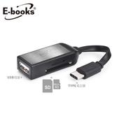 《E-books》T37 Type C多功能複合式OTG讀卡機(黑)