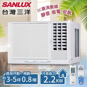《台灣三洋SANLUX》3-5坪變頻窗型冷氣(220V電壓)。右吹式/SA-R22VE(含基本安裝)(共同)