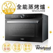 《惠而浦Whirlpool》32L全能蒸烤爐 WSO3200B 送!食譜+WMF刀具組
