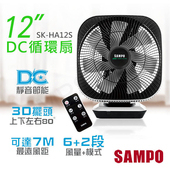 《聲寶SAMPO》12吋3D擺頭DC循環扇 SK-HA12S 送!USB隨身小風扇