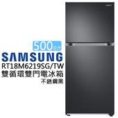 《SAMSUNG》SAMSUNG 三星 RT18M6219SG/TW 500L 雙門 電冰箱 不鏽鋼黑 公司貨 ▶ 隨附免費基本拆箱定位安裝 $34900