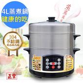 《正豐》4L多功能健康料理鍋/蒸煮鍋(GF-F88A)蒸、煮、燉、燜、涮
