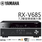 《YAMAHA》YAMAHA RX-V685 7.2聲道擴大機 公司貨
