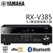 《YAMAHA》YAMAHA RX-V385 5.1聲道擴大機 4K 藍牙環繞 公司貨 0利率 免運