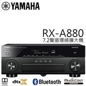 《YAMAHA》YAMAHA RX-A880 7.2聲道擴大機 4K 藍牙環繞 公司貨 0利率 免運