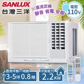 《台灣三洋SANLUX》3-5坪定頻窗型冷氣(110V電壓)。右吹式/SA-R221FE(含基本安裝)(共同)