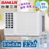 《台灣三洋SANLUX》3-5坪定頻窗型冷氣(110V電壓)。左吹式/SA-L221FE(含基本安裝)(共同)