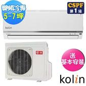 《Kolin歌林》5-7坪豪華系列變頻冷專分離式冷氣KDC-41209/KSA-412DC09(送基本安裝)