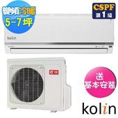 《Kolin歌林》5-7坪豪華系列變頻冷暖分離式冷氣KDV-41209/KSA-412DV09(送基本安裝)