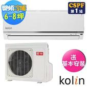 《Kolin歌林》6-8坪豪華系列變頻冷暖分離式冷氣KDV-50209/KSA-502DV09(送基本安裝)