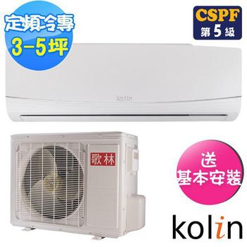《Kolin歌林》3-5坪四方吹定頻冷專分離式冷氣KOU-28207/KSA-282S07(送基本安裝)